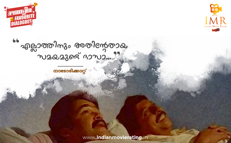 Malayalees Favourite Dailogues