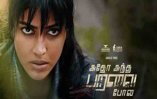 Movie Details Adho Andha Paravai Pola