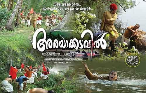 Movie Details Arayakadavil