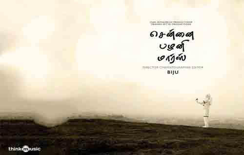 Movie Details Chennai Palani Mars