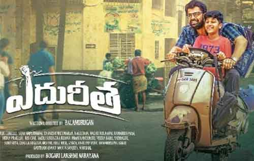 Movie Details Edhureetha