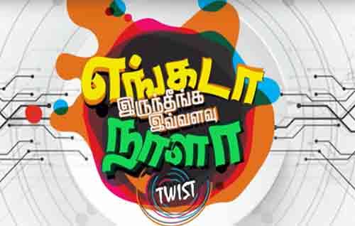 Movie Details Engada Iruthinga Ivvalavu Naala