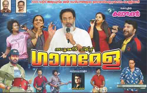 Movie Details Ganagandharvan