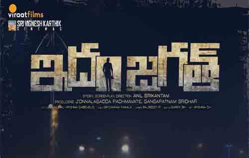 Movie Details Idam Jagath