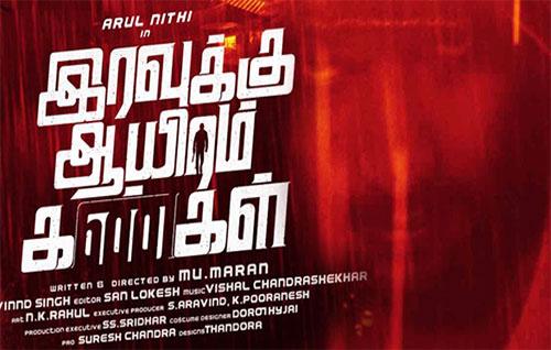 Movie Details Iravukku Aayiram Kangal