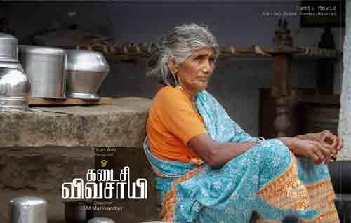Movie Details Kadaisi Vivasayi