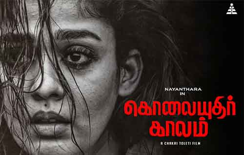 Movie Details Kolayuthir Kaalam
