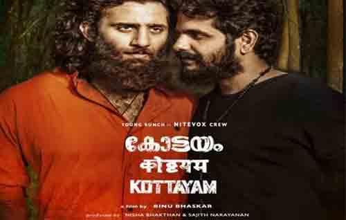 Movie Details Kottayam