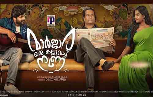 Movie Details Maarjaara Oru Kalluvacha Nuna