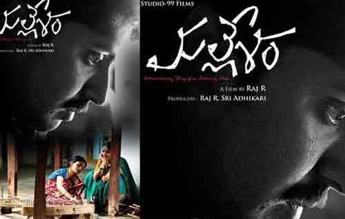 Movie Details Mallesham