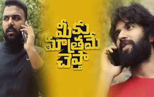 Movie Details Meeku Maathrame Cheptha