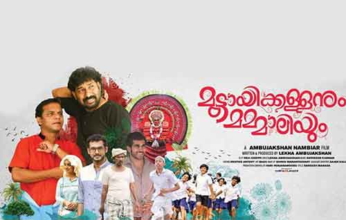 Movie Details Muttayikkallanum Mammaliyum