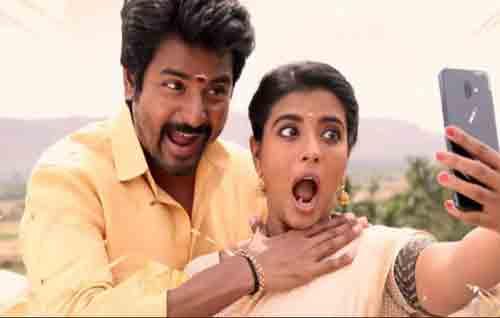 Movie Details Namma Veetu Pillai