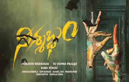 Movie Details Nishabdham