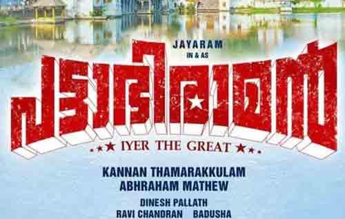 Movie Details Pattabhiraman