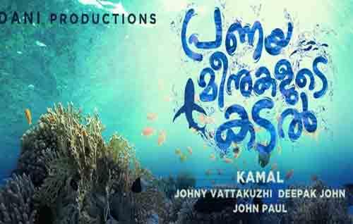 Movie Details Pranaya Meenukalude Kadal