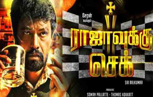 Movie Details Rajavukku Check