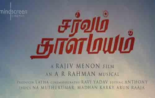 Movie Details Sarvam Thaala Mayam