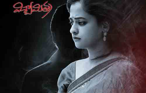 Movie Details Vishwamitra