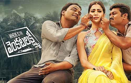 Movie Details Where Is The Venkatalakshmi