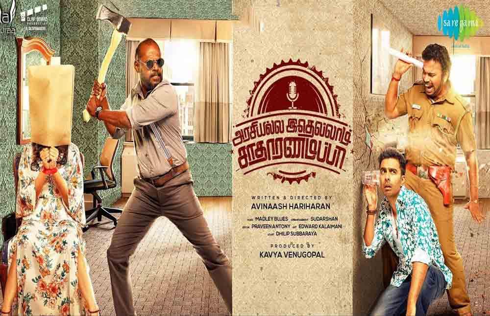 ReviewArasiyalla Idhellam Saadharnamappa