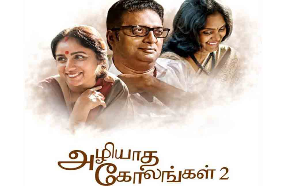 ReviewAzhiyatha Kolangal 2