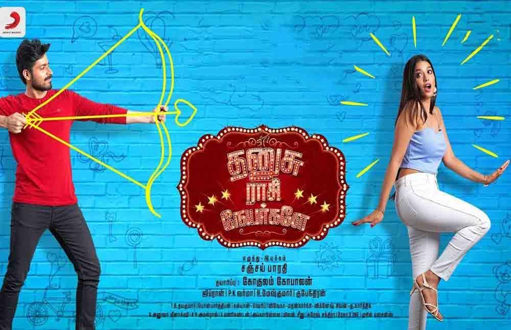 ReviewDhanusu Raasi Neyargale