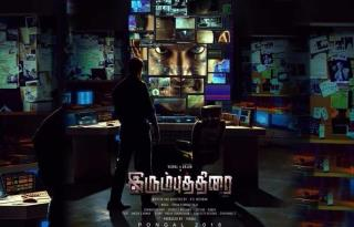 'Irumbu Thirai'