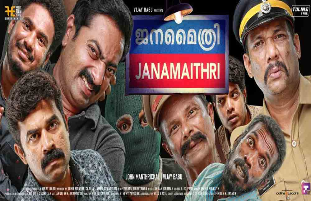 ReviewJanamaithri