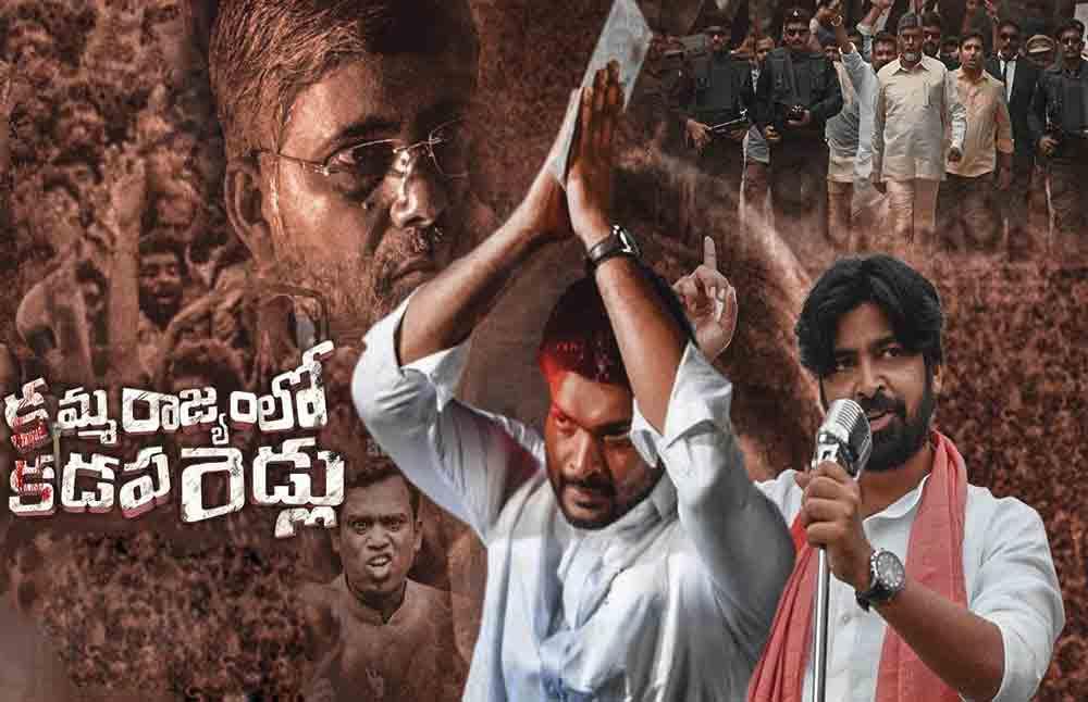 ReviewAmma Rajyam Lo Kadapa Biddalu