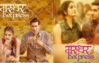 'Marudhar Express'