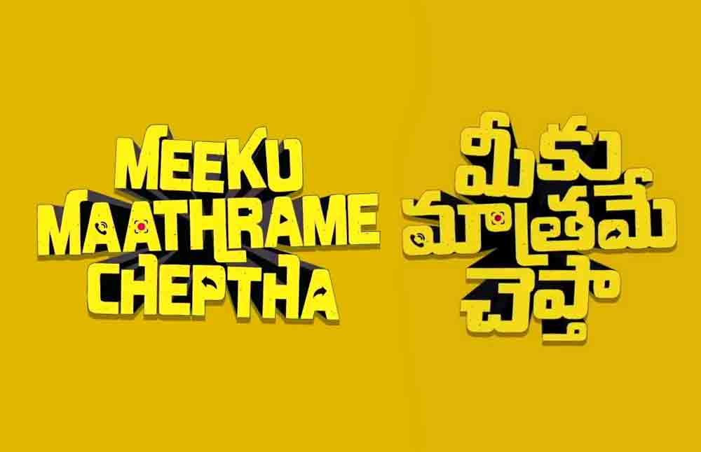 ReviewMeeku Maathrame Cheptha
