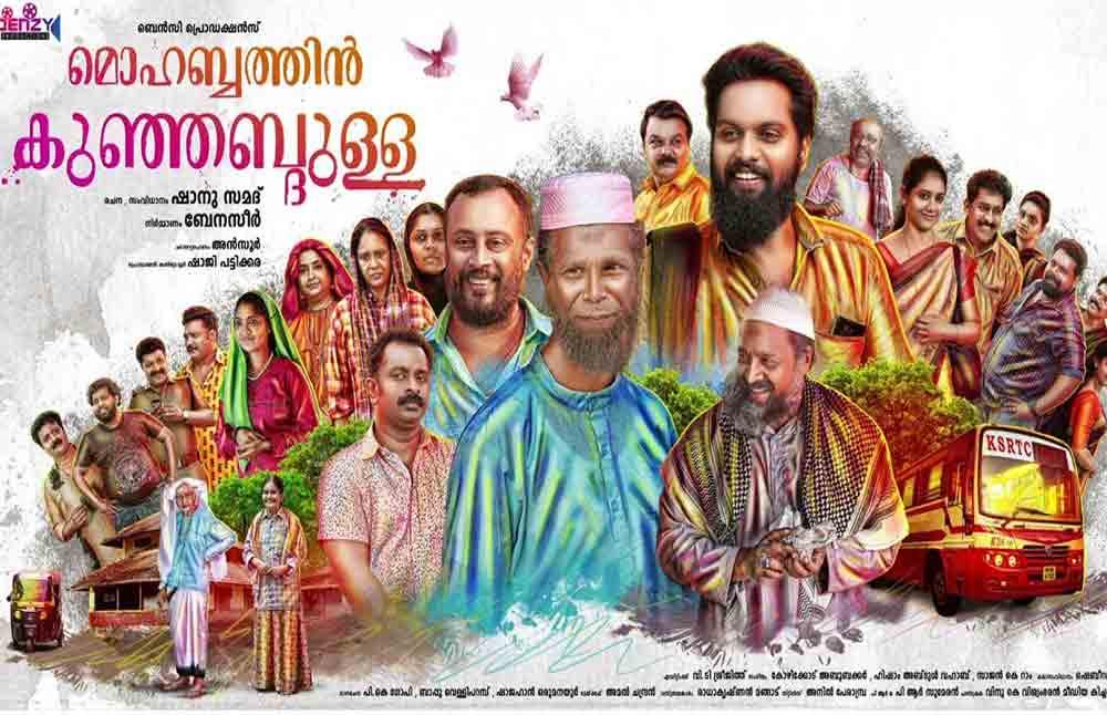 ReviewMuhabathin Kunjabdulla
