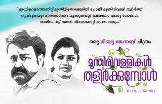 Munthirivallikal Thalirkkumbol