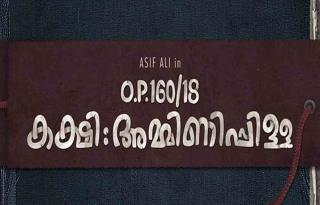 'O.P.160/18 'Kakshi: Amminippilla''