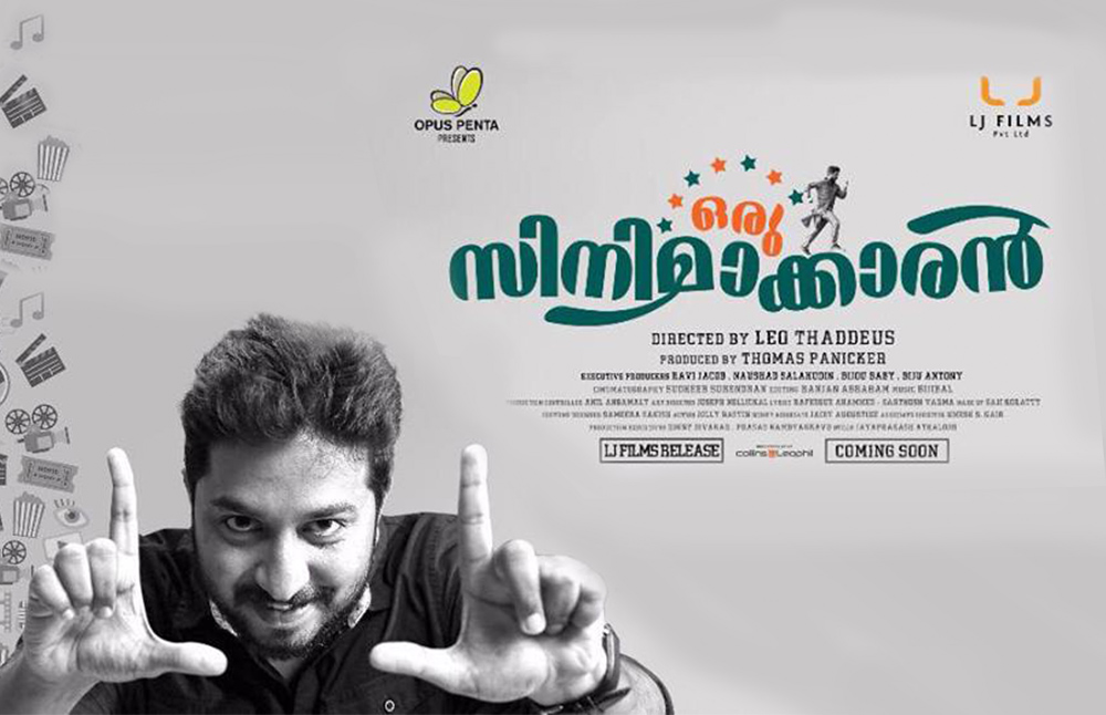 Oru Cinemakkaran Malayalam Movie All Songs Lyrics