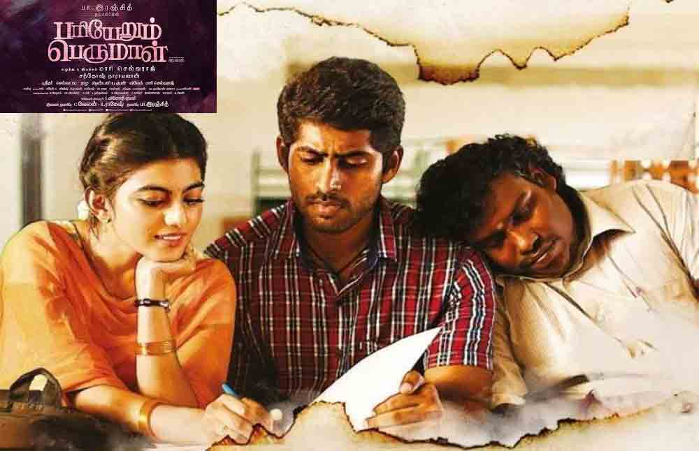 ReviewPariyerum Perumal