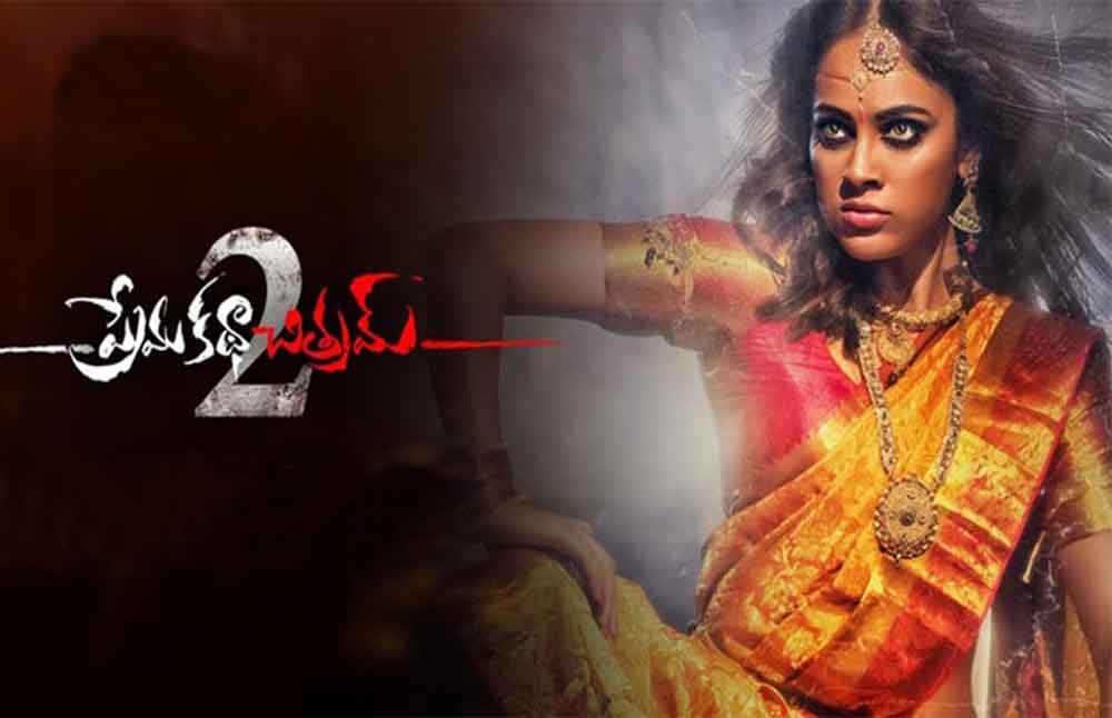 ReviewPrema Katha Chitram 2