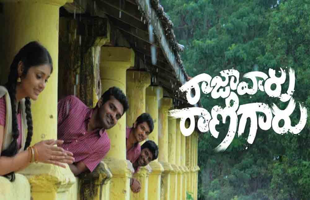 ReviewRaja Vaaru Rani Gaaru