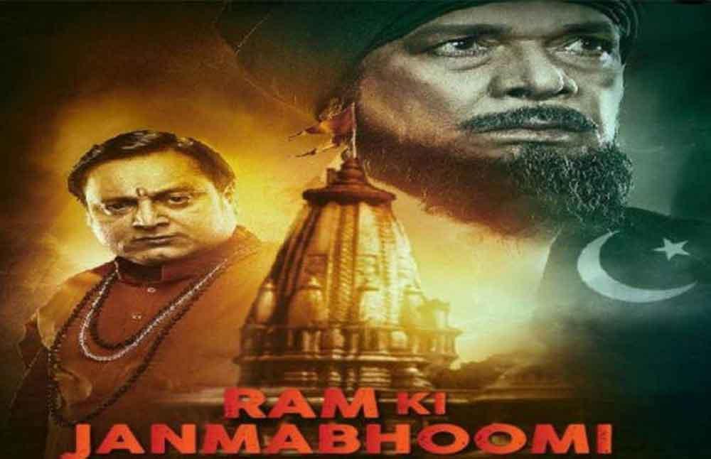 ReviewRam Ki Janmabhoomi