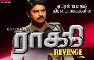 'Rocky:The Revenge'