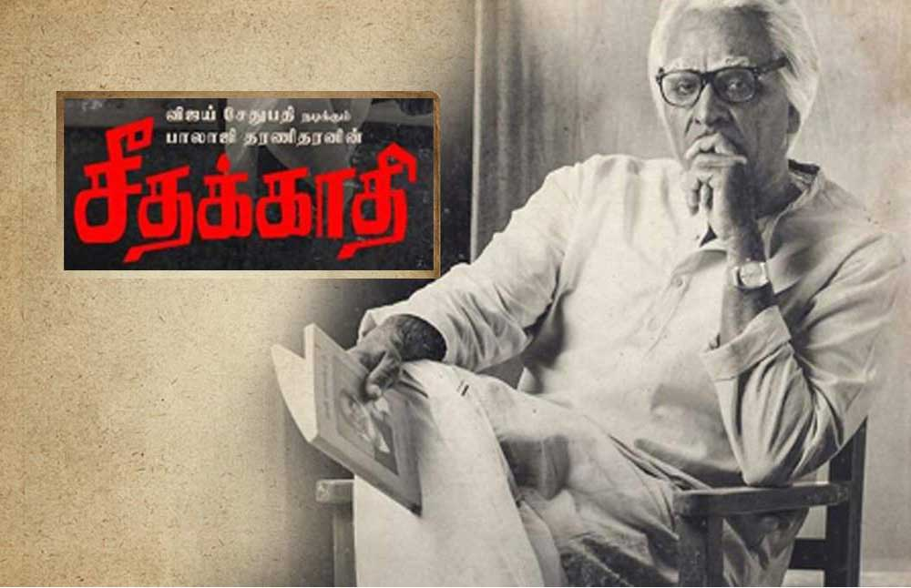 ReviewSeethakaathi