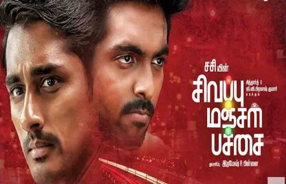 ReviewSivappu Manjal Pachai