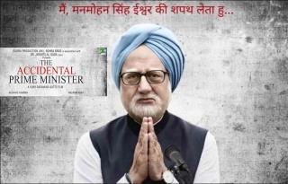 'The Accidental Prime Minister'
