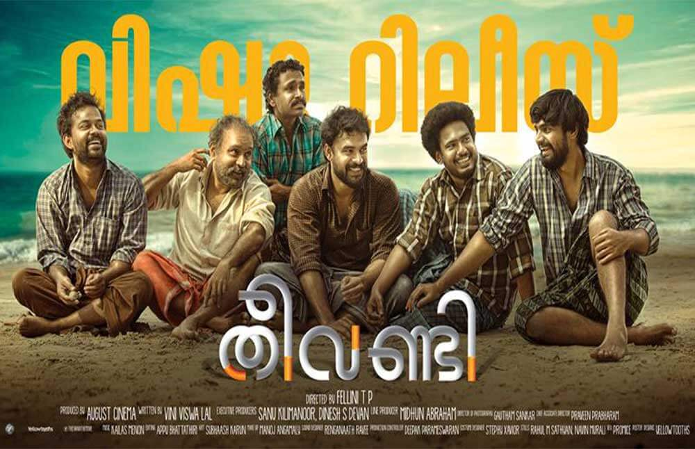 Theevandi Review
