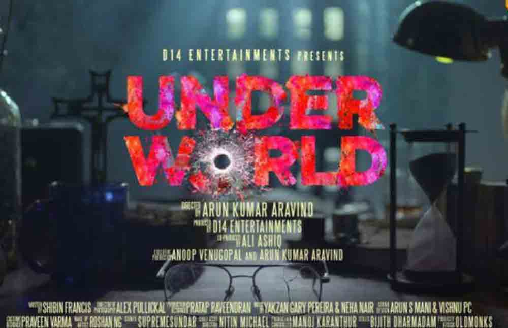 ReviewUnderworld