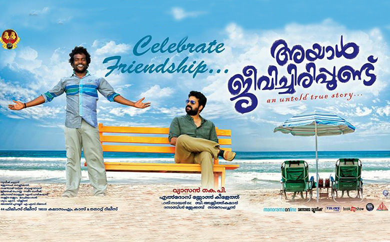 'Ayal Jeevichirippund' – first song releasing today!!