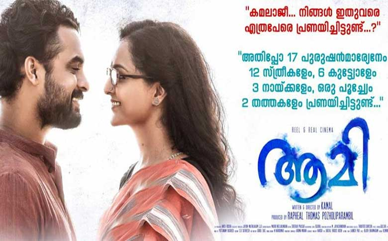 Aami new poster out! Featuring Tovino Thomas and Manju Warrier