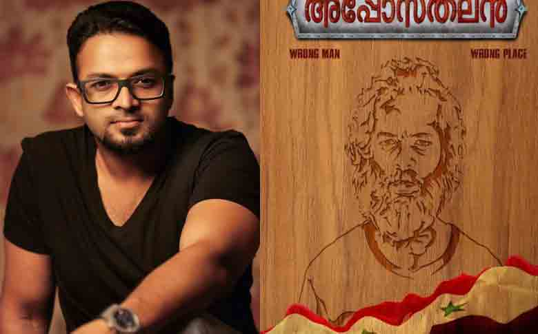 Actor Jayasurya's next movie titled as 'Aposthalan'
