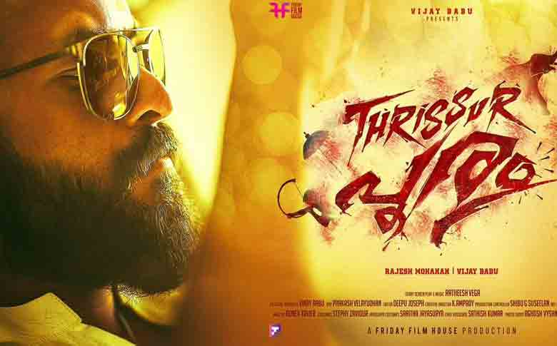 "Actor Jayasurya's next movie titled as ""Thrissur Pooram"""